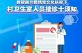 图说   新冠肺炎疫情常态化防控下村卫生室人员接诊十须知