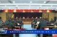 临渭区召开应对新冠肺炎疫情工作领导小组(扩大)会议