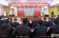 《直通县市》华阴市13位科级党政主要领导向纪委全会述廉述责