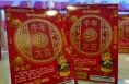 """刮刮乐喜迎新春""""辛丑牛""""在渭南喜庆上市"""