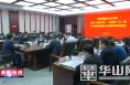 渭南高新区召开2020年度街道(金城社区)、区直党(工)委书记抓基层党建工作述职评议考核会