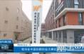 【渭南科技这一年】渭南市在中国创新创业大赛(陕西赛区)比赛中再创佳绩