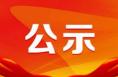 关于拟表彰渭南市2020年度最美志愿者等名单的公示