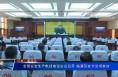 全国安全生产电视电话会议召开 临渭区在分会场参加