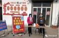 韩城市桑树坪镇:防疫抵寒冬 把爱带回家