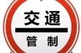 受雨雪天气影响渭南辖区多条高速实施交通管制