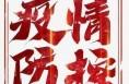"""韩城市芝川镇:用""""喇叭""""放大防疫分贝 让疫情防控""""声""""入民心"""