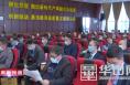 渭南高新区召开2020年总结表彰暨2021年工作大会