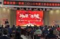 渭南市第一医院召开2020年度工作总结暨表彰大会