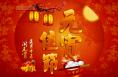 【网络中国节·元宵节】元宵节猜灯谜啦!