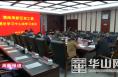 渭南高新区党工委理论学习中心组召开2021年第二次集中学习会