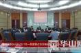 渭南高新区召开2021年一季度重点项目推进会