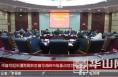 渭南市督导组来渭南高新区督导调研市级重点项目手续办理情况