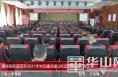 渭南高新区召开2021年党风廉政建设和反腐败工作会议