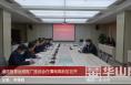 道路智慧运维推广座谈会在渭南高新区召开