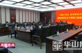"""渭南高新区召开""""巾帼心向党建功新时代""""女干部职工座谈会"""