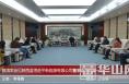 薛清军会见陕西蓝湾进平新能源有限公司董事长潘载镛一行