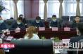 渭南高新区召开2021年度信访工作会议