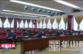渭南高新区党史学习教育动员大会召开