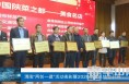 """渭南""""两创一建""""活动表彰暨2020年度总结会召开"""