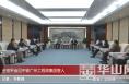 【高新报道】金宏平会见中铁广州工程局集团客人