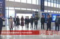 【高新报道】渭南市政协委员来渭南高新区开展专题调研