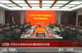【高新报道】土耳其——中国文化商贸协会来渭南高新区考察