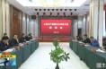 《直通县市》上海中产集团到白水县考察洽谈