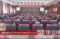 【高新报道】渭南高新区召开优化提升营商环境工作大会
