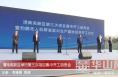 渭南高新区举行第三次项目集中开工动员会