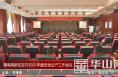 渭南高新区召开2021年度安全生产工作会议