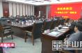 """渭南高新区召开""""十项重点工作""""调度会"""