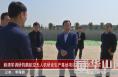 薛清军调研钧鹏航空无人机研发生产基地项目推进情况