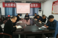 渭南市房地产交易管理所召开党史学习教育动员大会
