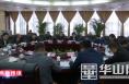 渭南高新区召开2021年一季度经济运行分析会
