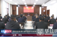 《经开新时空》渭南经开区举办新一届村党组织书记培训班