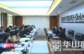 《经开新时空》渭南经开区召开乡村振兴工作推进会