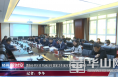 《经开新时空》渭南经开区召开2021年国家卫生城市复审工作推进会