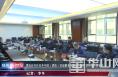 《经开新时空》渭南经开区召开中国(渭南)首届酵素与健康产品博览会工作筹备会