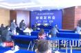 《经开新时空》中国(渭南)首届酵素与健康产品博览会5月中旬将在渭南经开区举办