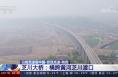 沿京昆高速跨黄河入陕,第一站在这里!