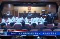 """临渭区:政法干警旁听庭审""""敲警钟""""  警示教育""""零距离"""""""