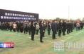 《经开新时空》渭南经开区举行2021年第四次项目集中开工动员会