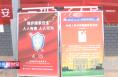 《经开新时空》渭南经开区积极开展全民国家安全教育日主题活动