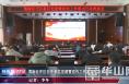 《经开新时空》渭南经开区召开基层党建暨宣传工作重点任务推进会