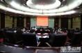《高新报道》渭南高新区召开未成年人思想道德建设工作推进会