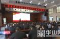 《经开新时空》渭南经开区第五期党史学习教育夜读班举办