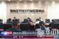 《经开新时空》渭南经开区安委办召开安全生产工作月度会