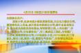 国网渭南供电公司4月23日、4月29日停电计划