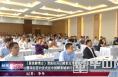 《聚焦酵博会》渭南经开区酵素及大健康产品品牌招商大会暨项目签约仪式在中国酵素城举行